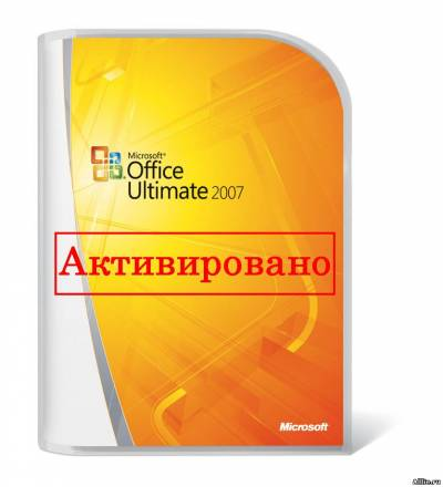 Microsoft office 2007 enterprise keygen crack. . Загрузок 27256.